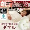 日本製 羽毛布団 ダブル 掛けふとん CILレッドラベル ユーラシアダックダウン 羽毛のためのアレルGプラス 5年保証