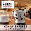 BIALETTI ビアレッティ 直火式 ムッカエクスプレス mukka (2杯分) 【1908】 牛柄 カプチーノメーカー エスプレッソ コーヒー エキスプレス