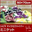 シビラ sybilla マイクロファイバー毛布 ミニケット 50×70cm 小さなひざ掛け