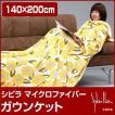 シビラ sybilla マイクロファイバー毛布 ガウンケット 140×200cm 着る毛布 袖付き毛布