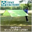 テントファクトリー DUライト ツーリングタープTRT