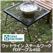 テントファクトリー ウッドライン スチールワーク FDテーブル450
