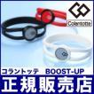 正規取扱店 コラントッテ BOOST-UP colantotte boost 磁気アクセサリ 腕タイプ BOOST UP ブーストアップ 代引不可
