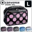コンバース converse スポーツバッグ エナメルバッグ 通学バッグ ショルダーバッグ /エナメルショルダー lサイズ c1502052
