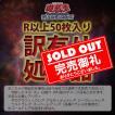 遊戯王 日本語版 オリパ 処分品パック R以上50枚入り Ver.2