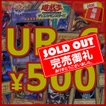 遊戯王 日本語版 ウルトラレア(UR)のみ 6枚セット オリパ