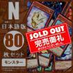 遊戯王 日本語版 オリパ ノーマル モンスターカード 80枚セット