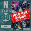 遊戯王 日本語版 オリパ ノーマル 魔法カード 80枚セット