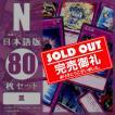遊戯王 日本語版 オリパ ノーマル 罠カード 80枚セット