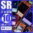 遊戯王 日本語版 スーパーレア(SR)のみ 10枚セット オリパ