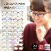 ブルーライトカットメガネ おしゃれ ブルーライトカット メガネ ブルーライト pcメガネ パソコン用メガネ  (m209m210) カラフル超軽量PCメガネ