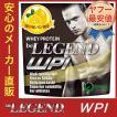 ビーレジェンドWPI -beLEGEND WPI- 地中海レモン風味 【1Kg】