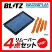 特典付 BLITZ サスパワーエアフィルターLM BRZ ZC6 (年式:12/03-) (Code No:59507) ブリッツ
