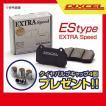 86 ハチロク ZN6 DIXCEL ディクセル ブレーキパッド ES type 前後セット