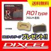 アルテッツァ ジータ JCE10W JCE15W DIXCEL ディクセル フロントブレーキパッド R01 type 311252