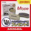 DIXCEL パッド M type RX-8 SE3P 03/04〜 フロント用 ディクセル