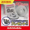 DIXCEL ローター PD type パッソ KGC10 KGC15 QNC10 04/05〜10/02 フロント用 ディクセル