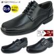 ビジネスシューズ 防水 セール 安い 選べる 2足 セット 福袋  29cmあり 幅広 甲高  4E EEEE 大きいサイズ  紳士靴 父の日
