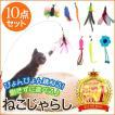 猫 おもちゃ ねこじゃらし 猫のおもちゃ 猫じゃらし ねずみ 猫用品 羽 竿とおもちゃ10点セット