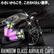 レインボー グラス エアバルブキャップ 2個セット タイヤ 空気 GLASS カスタム 自動車 バイク 原付 自転車 汎用