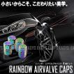 レインボー エアバルブキャップ 4個セット RAINBOW タイヤ 空気 六角形 カスタム 自動車 バイク 原付 自転車 汎用