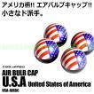 USA ボール エアバルブキャップ 4個セット アメリカ アメ車 AMERICA タイヤ 空気 カスタム 自動車 バイク 原付 自転車 汎用