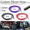 シリコンホース カスタム 3mm 1m チューブ エンジンルーム レッド ブルー ブラック silicon hose
