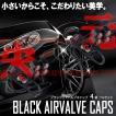 ブラック エアバルブキャップ 宋 元 4個 フルセット 漢字 オリエンタル モンゴル タイヤ 空気 カスタム 自動車 バイク 原付 自転車 汎用