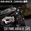 肉球 エアバルブキャップ 4個 セット にゃんこ CAT キャット スパナ キーホルダー タイヤ 空気 カスタム 自動車 バイク 原付 自転車 汎用