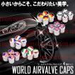 ワールド エアバルブキャップ 4個セット 国旗 イタリア ドイツ フランス イギリス アメリカ タイヤ 空気 カスタム 自動車 バイク 原付 自転車 汎用