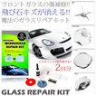 ガラス リペア キット 2回分 補修 飛び石 フロントガラス 修理 DIY