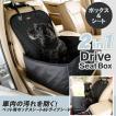2way ペット ドライブシート ドライブボックス カーシート シートボックス ペットシート BOX 汚れ防止 車 カー用品 犬 小型犬 内装