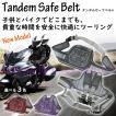 タンデム 補助 ベルト バイク ツーリング 安全 安心 スクーター 子供 二人乗り 親子