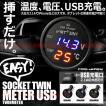 バッテリー電圧 温度 2.1A USB充電器 12V 24V スマホ タブレット 高速 急速 充電 3in1