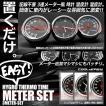 追加メーター風 3連 車用 アナログ時計 温度計 湿度計 車載 配線不要 電池式