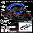 ラゲッジロープ フック トランク 荷室 カーハンガーロープ 伸縮 ロープ 固定 バイク アウトドア