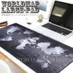 ワールドマップ マウスパッド ラージ 世界地図 ビッグ サイズ パソコン world map mouse pad