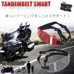 タンデム ベルト スマート 2人乗り 補助 サポート バイク 自転車 グレー レッド パープル 子供 大人 tandem belt smart