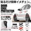 ドアプロテクター 超やわらか素材 エッジ ドア保護 貼るだけ 簡単 傷防止 3D 立体 シール