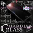 iPhone ガラスフィルム 9H 強化 iPhonex iPhone8 iPhone7 plus プレゼント スマホ 保護フィルム