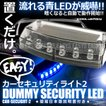 ダミー セキュリティ ソーラー カーセキュリティライト2 置くだけ 簡易日本語説明書付 点滅 LED ブルー 内装