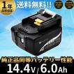 マキタ バッテリー 14.4V 互換性 1460 BL1460B 互換 残量表示付き 1年保証