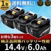 マキタ バッテリー 14.4V 互換性 1460 BL1460B 互換 残量表示付き 1年保証 3個セット