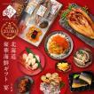 ギフト プレゼント グルメ 北海道 海鮮 7点セット 「宴(うたげ)」 お取り寄せ (特産品 名物商品)