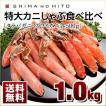 タラバガニ ズワイガニ ポーション  食べ比べセット1kg(各500g) お取り寄せ グルメ 送料無料 かにしゃぶ 特大 生 北海道  内祝