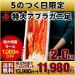カニ かに 蟹 特大アブラガニ足 2.0kg 送料無料 タラバガニよりもお買い得 2肩前後 北海道加工 発泡ボックス入り 6人前程度