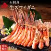 お取り寄せグルメランキング ズワイガニ ずわいがに カニ 蟹 高級 かに 生食可能 お刺身 カニ かに 1.2kg カニしゃぶ お取り寄せ グルメ 送料無料