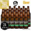 コロナドブリューイング アイランダー IPA 瓶 330ml 24個セット CBCO-ISLA-2011 ビール 輸入ビール 海外ビール セット