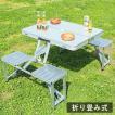 折り畳み式アウトドアテーブル&4チェアセット テーブル 折りたたみ テーブル チェア チェアセット レジャーテーブル