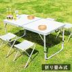 折り畳み式アウトドアテーブル&4チェアセット テーブル チェア チェアセット レジャーテーブル ピクニックテーブル